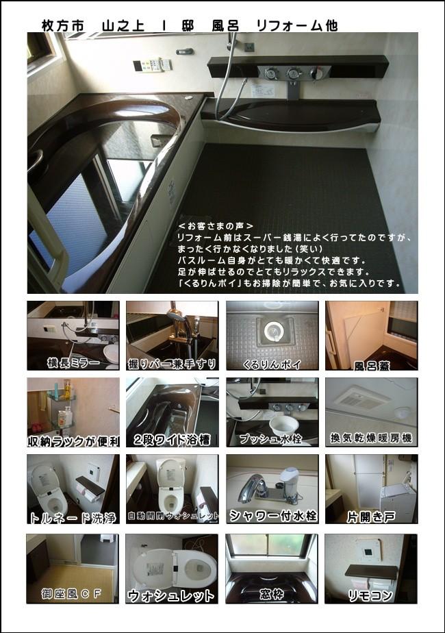 枚方市風呂浴室リフォーム