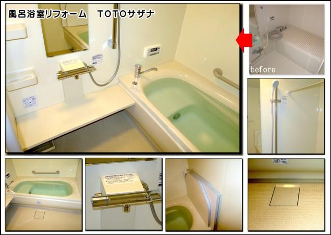 風呂浴室リフォームの事例