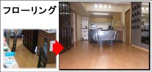 マンションリフォーム神戸Y邸