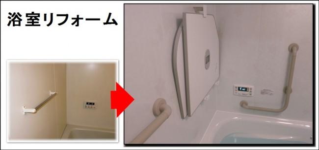 風呂浴室リフォーム寝屋川の事例画像
