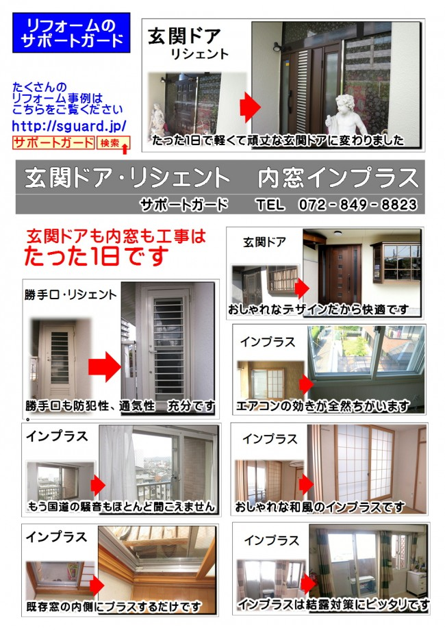 ●インプラス玄関2_1000
