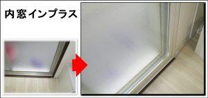 大阪市内窓インプラス