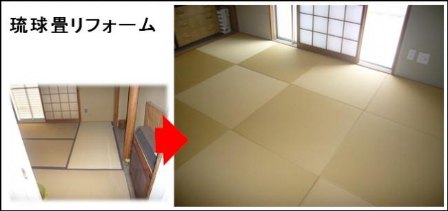 琉球畳リフォーム事例