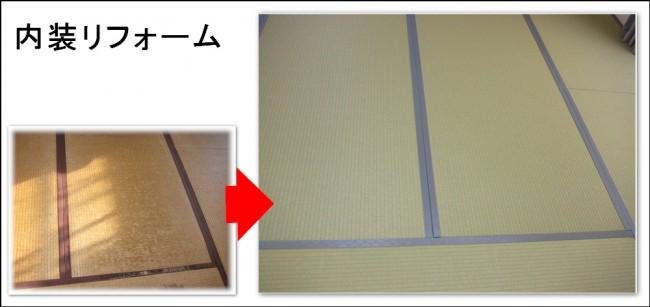 和紙畳リフォーム事例
