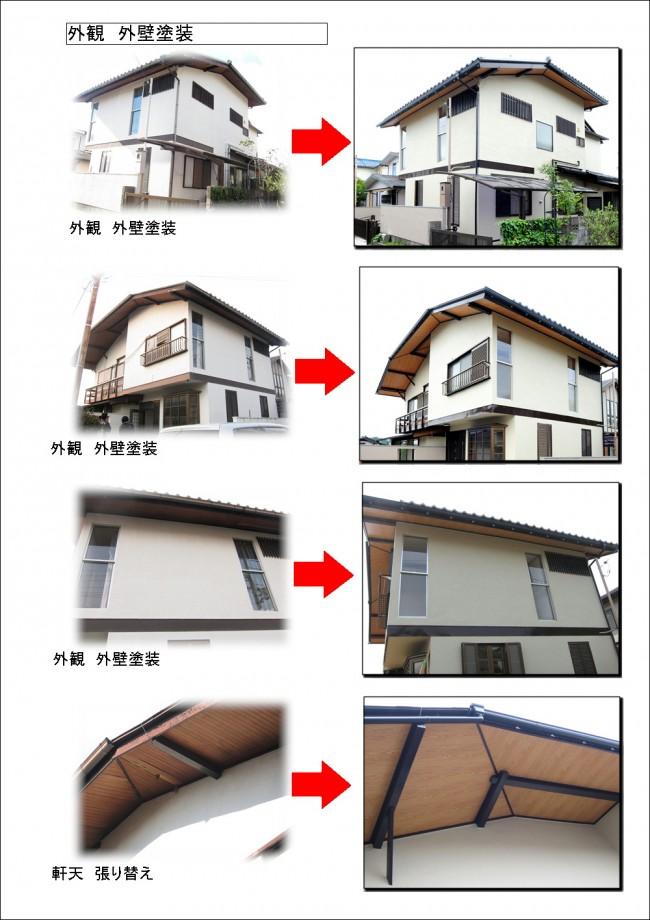 外壁塗装リフォームビフォー アフター事例