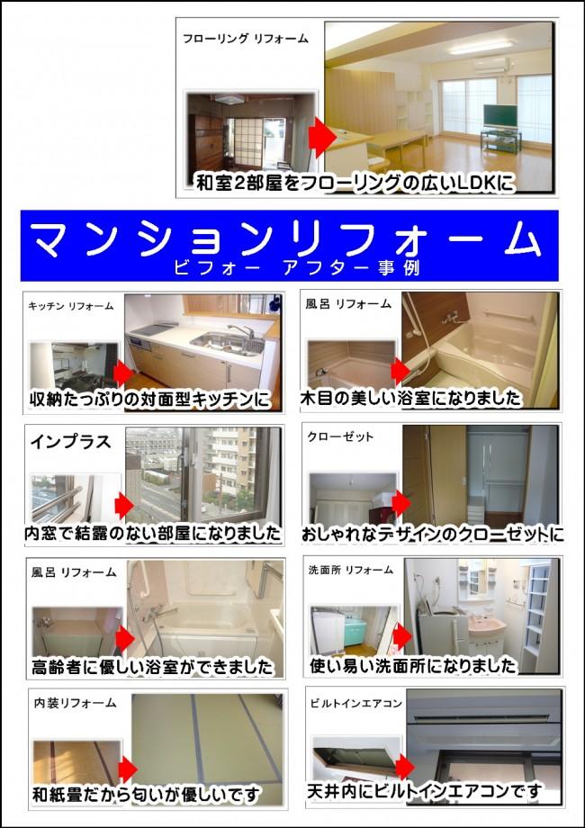 マンション・HPタイトル_1000