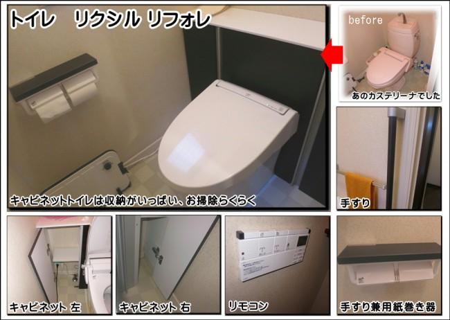 サポートガード事例 キャビネット型トイレ リクシル・リフォレ