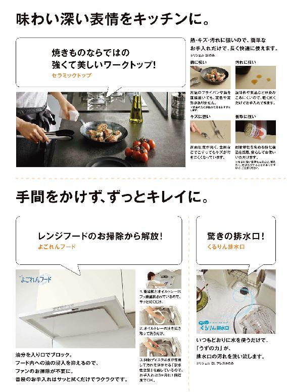 おすすめキッチンリフォーム2
