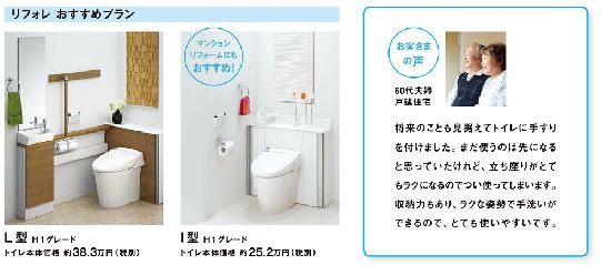 キャビネット型トイレ リクシル・リフォレ04