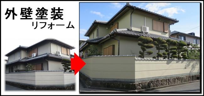 枚方外壁塗装リフォーム