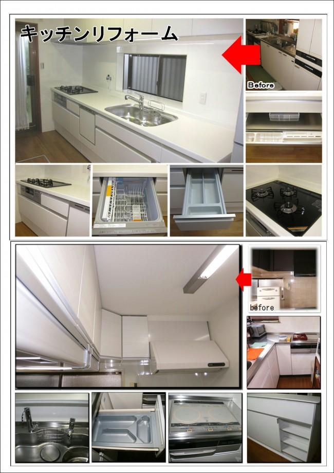 マンションのキッチンリフォーム事例とL型キッチンリフォームの事例