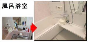 交野浴室リフォーム