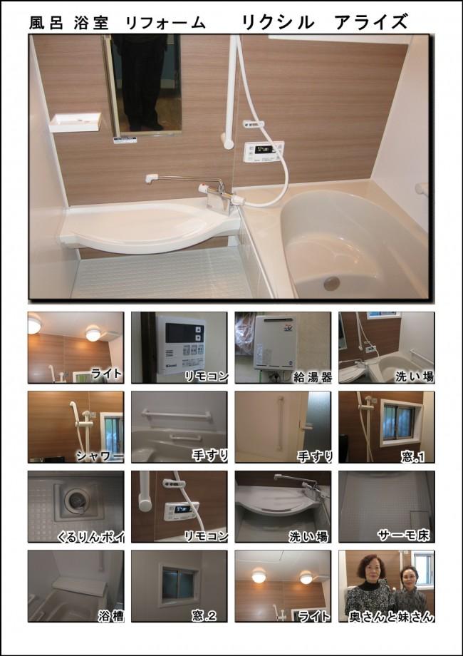タイル貼りの風呂からユニットバスへリフォーム 風呂浴室リフォーム寝屋川
