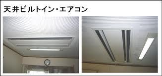 天井埋込ビルトインエアコン