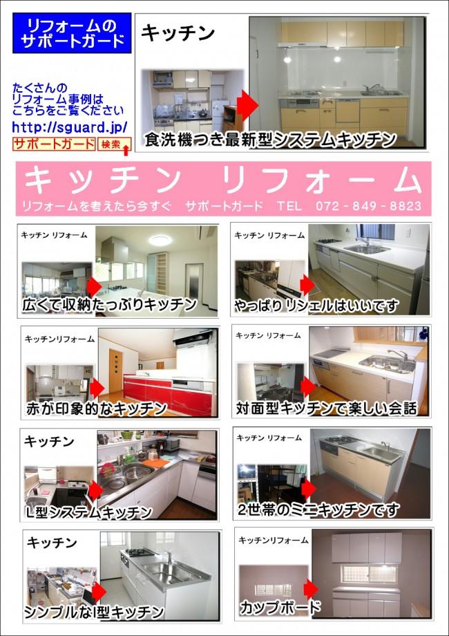 キッチンリフォーム サポートガード事例アルバム