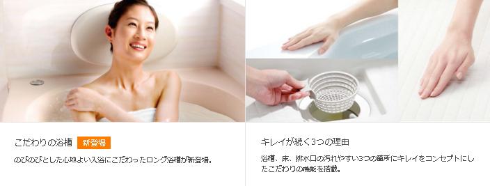 https://sguard.jp/bath/
