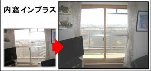 高槻リフォーム内窓