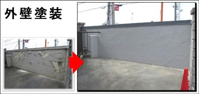 外壁塗装寝屋川
