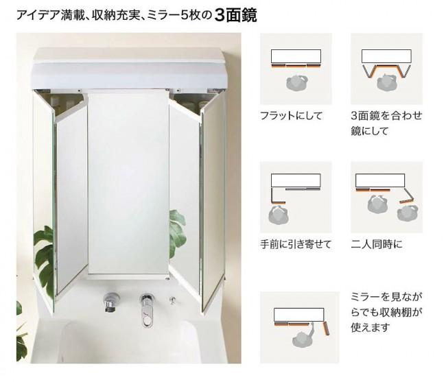 洗面リフォーム トクラスエポック