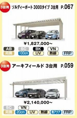 carport2-100-3