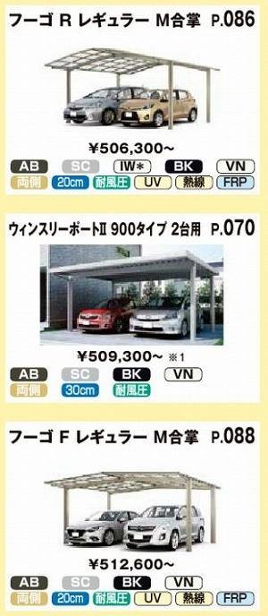 carport2-50-1