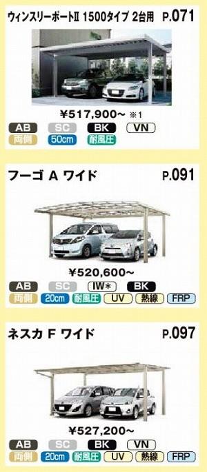 carport2-50-2