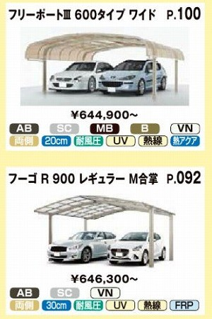 carport2-60-2