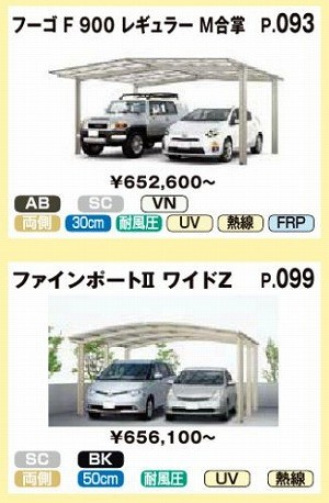 carport2-60-3