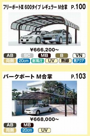 carport2-60-4