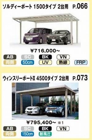 carport2-70-1
