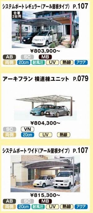 carport2-80-1