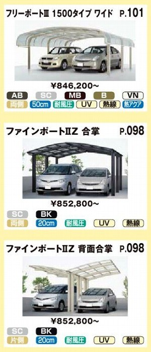 carport2-80-3