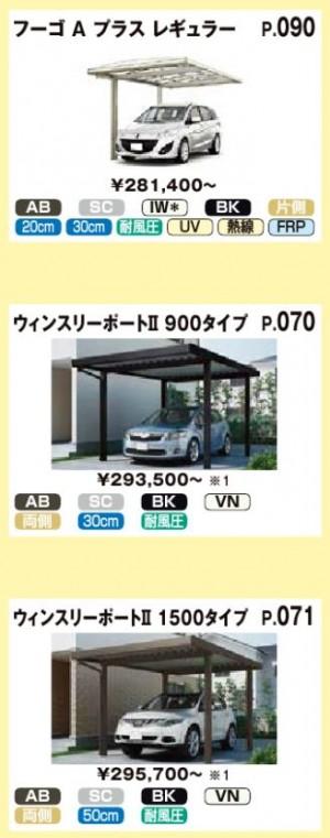 carport20-2