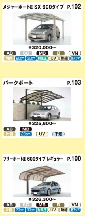 carport30-2