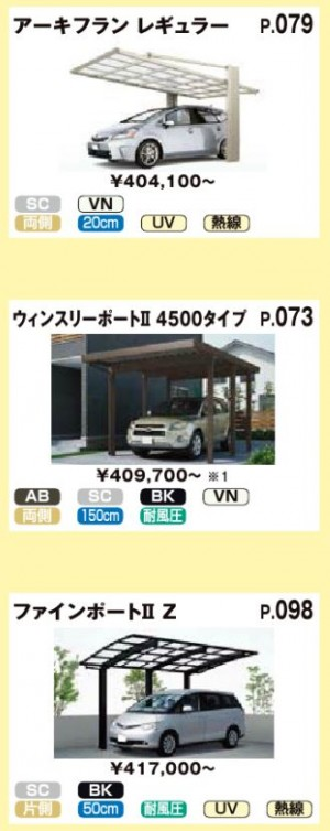 carport40-1