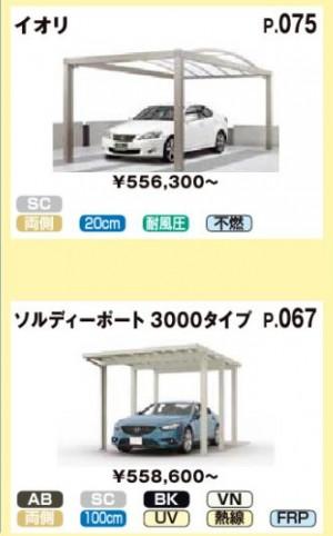 carport50-2