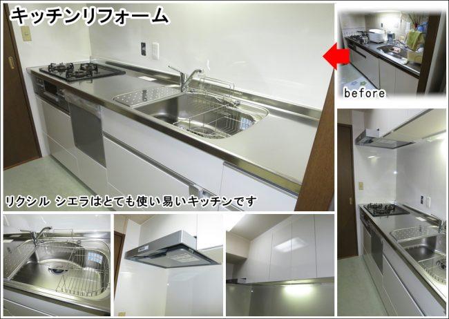 寝屋川キッチンリフォーム