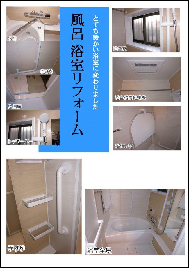 風呂浴室リフォームの事例アルバム