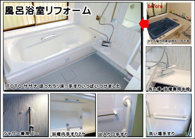 浴室リフォーム四条畷 事例
