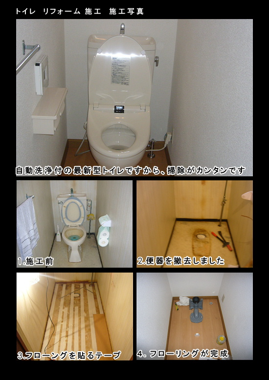 サポートガードのトイレリフォームの事例