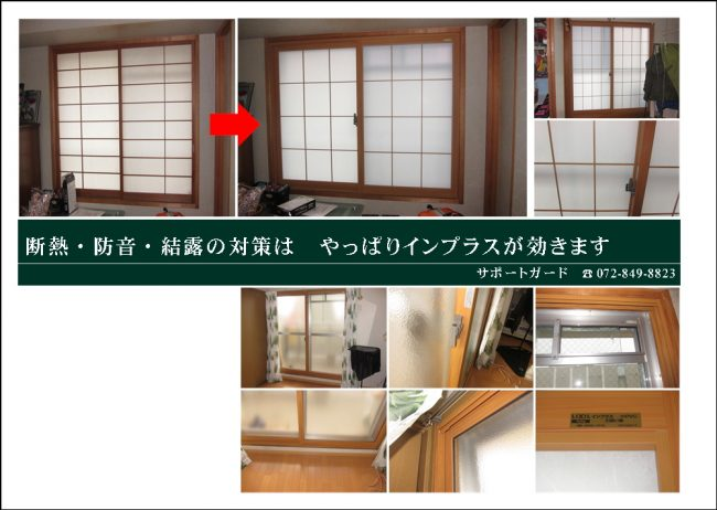 内窓インプラスのリフォーム事例