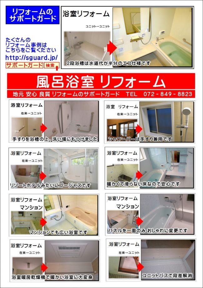 交野風呂浴室リフォーム
