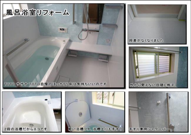 リフォーム寝屋川  タイル貼りの在来工法の浴室からユニットバスへの変更