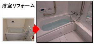 寝屋川 浴室