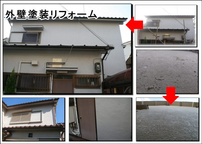 リフォーム寝屋川外壁塗装事例