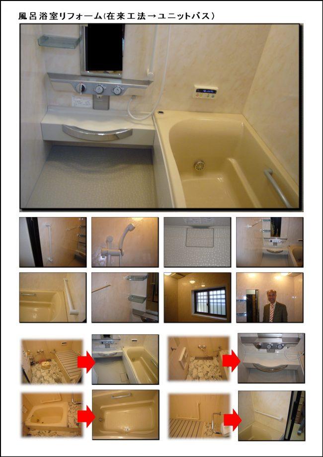 枚方リクシルアライズで風呂浴室リフォーム