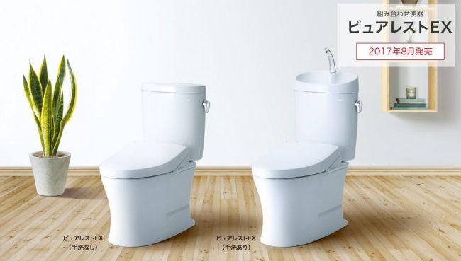 トイレリフォーム枚方寝屋川交野TOTOピュアレストEX