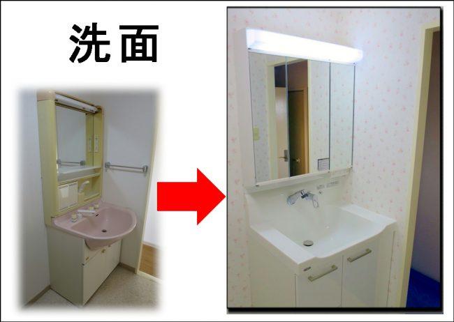 枚方洗面リフォーム トクラス・エポック