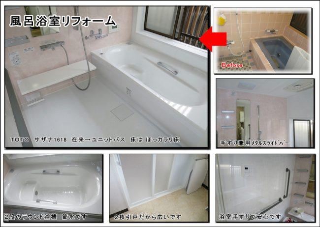 風呂浴室リフォーム 枚方寝屋川交野