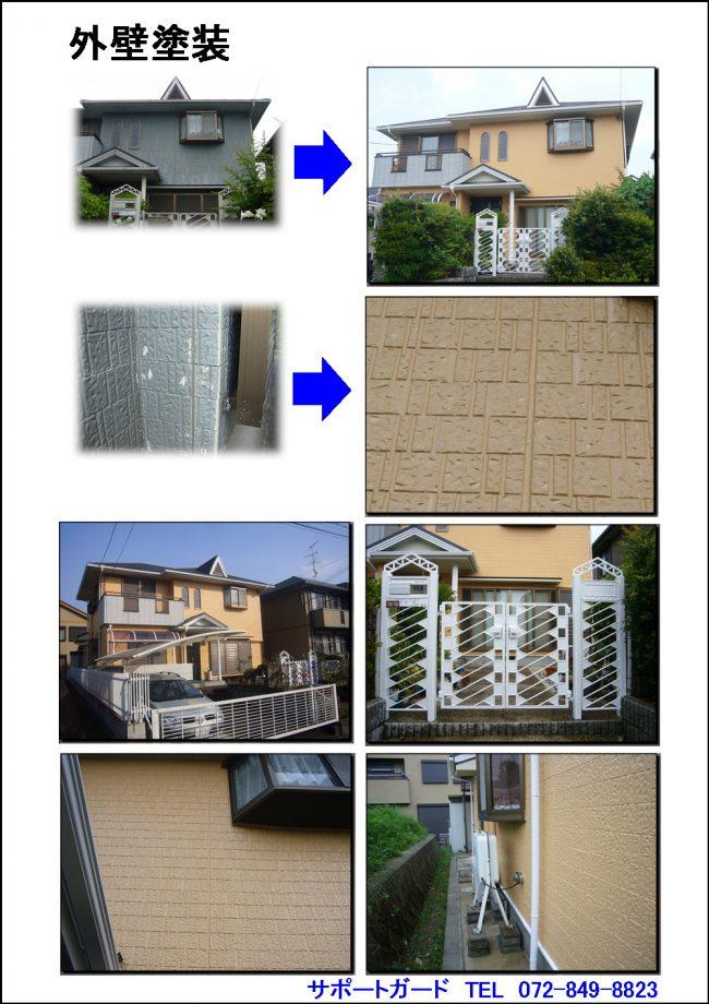外壁塗装リフォーム サイディングボードの外壁塗装事例 枚方寝屋川交野事例